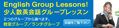 English Group Lessons