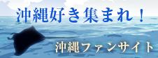 沖縄ファンサイト